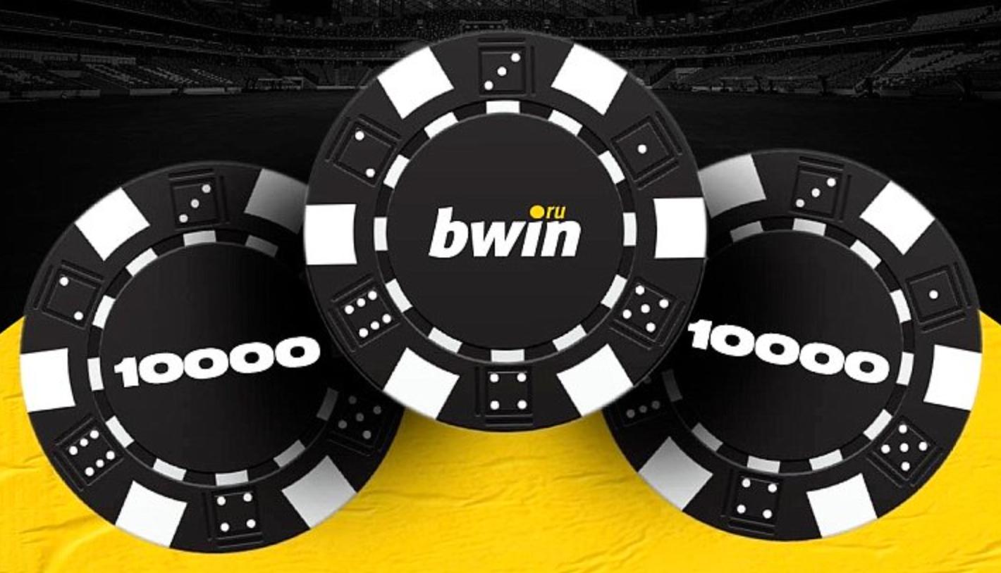 أن ننظر فيها الرمز الترويجي في الشركة Bwin
